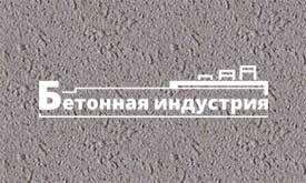 Текстура бетона М-150