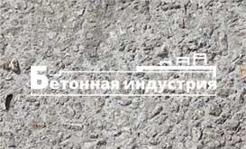 Текстура бетона М-200