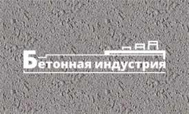 Текстура бетона М-450