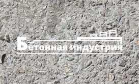 Текстура бетона М-250