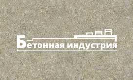Текстура бетона М-300